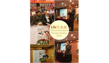 Life生命源 Clinical Nutritional Therapy Seminar 2016