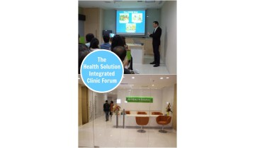 The Health Solution Integrated Clinic Forum 2015